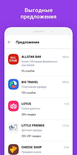 UDS App скриншот 4