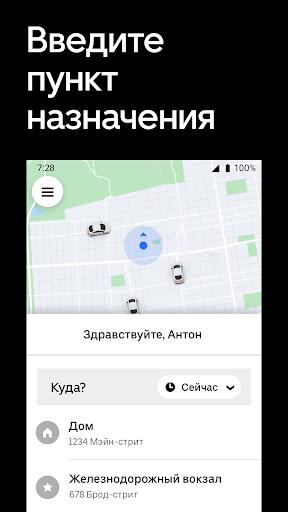 Uber - Заказ поездки скриншот 2