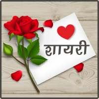 Love Shayari on 9Apps