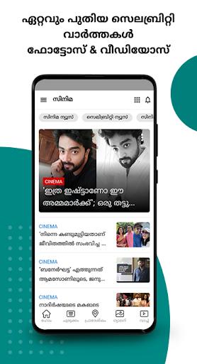 Malayalam News Samayam - Live TV - Daily Newspaper 3 تصوير الشاشة