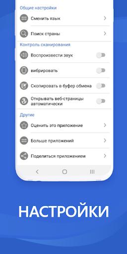QR код - QR считыватель - Сканер штрих кодов скриншот 3