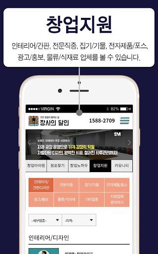 장사의달인- 창업, 아이템, 프랜차이즈, 상가, 컨설팅 6 تصوير الشاشة