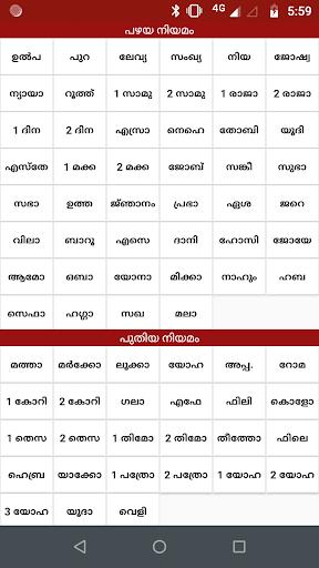 POC Bible (Malayalam) screenshot 2