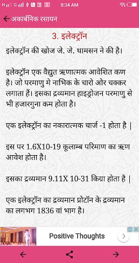 Chemistry in hindi screenshot 4