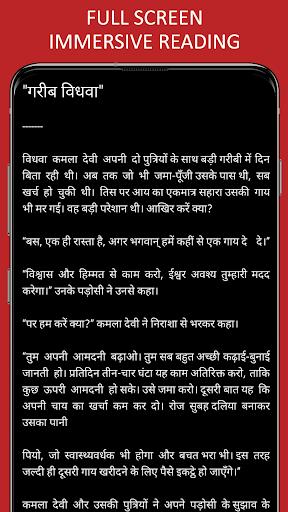 Motivational Stories in Hindi screenshot 3