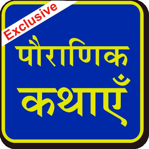 1000  Hindi Stories أيقونة