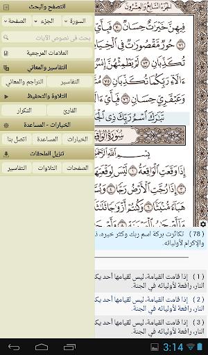 القرآن الكريم - آيات 10 تصوير الشاشة