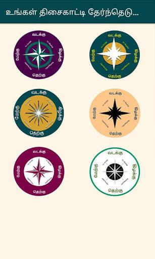 Compass in Tamil I திசைக்காட்டி screenshot 4