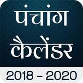 2020 Hindu Panchang Calendar on APKTom