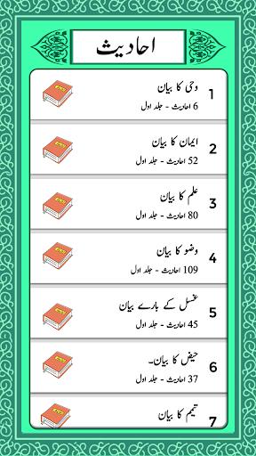 Sahih al-Bukhari Hadith (Urdu) 12 تصوير الشاشة