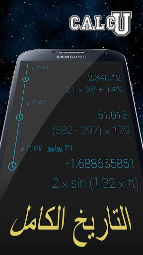 الحاسبة الأنيقة ™CALCU 5 تصوير الشاشة