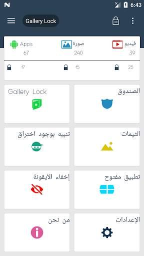 Gallery Lock - إخفاء الصور screenshot 1
