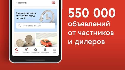 Авто.ру: купить и продать авто screenshot 2