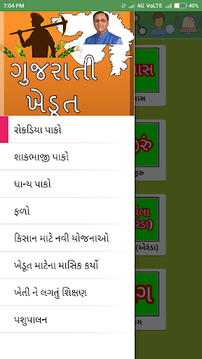 Gujarati Khedut (ગુજરાતી ખેડૂત) screenshot 3