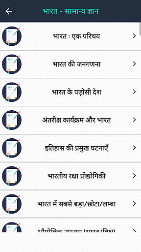 30000  Important GK in Hindi - Oneliner Offline screenshot 4