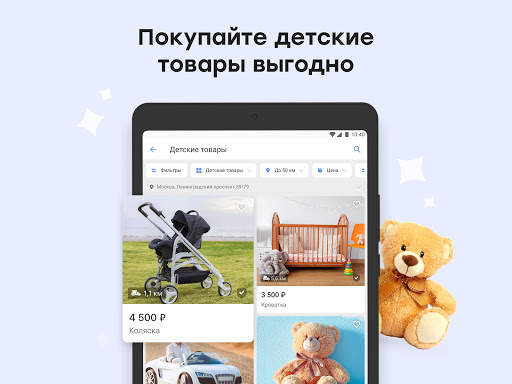 Юла: товары со скидками, купить и продать скриншот 13