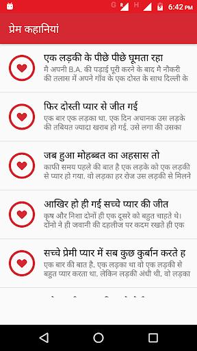 Love Story Hindi 4 تصوير الشاشة