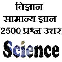 Science GK General Knowledge on 9Apps