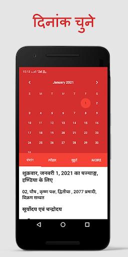 Panchang 2021, Subh Muhurat 2021 , Rashifal Hindi screenshot 2