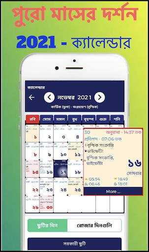 বাংলা ক্যালেন্ডার 1427 - Bengali Calendar 2021 2 تصوير الشاشة