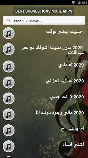 تحديث 2021 بالكلمات جميع اغاني صلاح الاخفش بدون نت 4 تصوير الشاشة