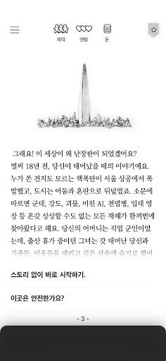 서울 2033 : 후원자 screenshot 1