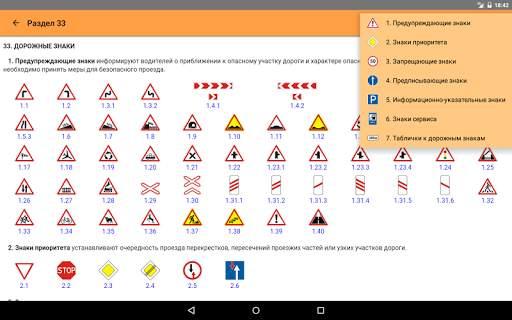 ПДД-UA screenshot 8