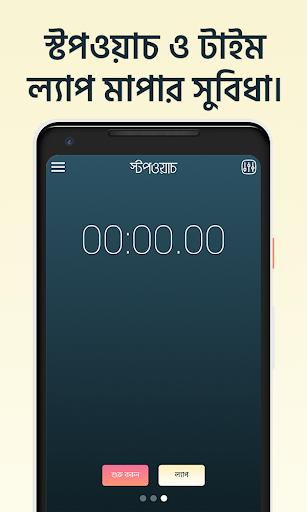 কথা বলা ঘড়ি - Talking Clock - Somoy Bola Ghori 3 تصوير الشاشة