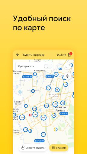 Krisha.kz — Недвижимость 4 تصوير الشاشة