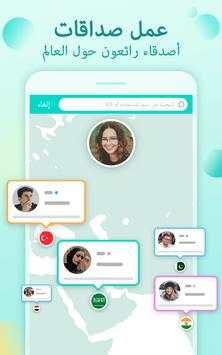يلا - غرف دردشة صوتية مجانية 6 تصوير الشاشة