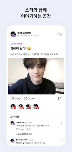 V LIVE screenshot 4