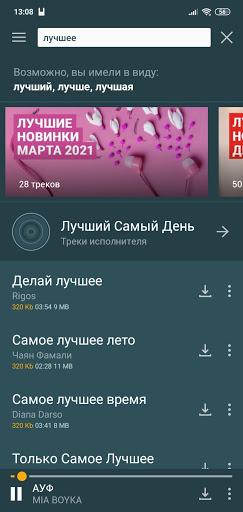 Zaycev.net: скачать и слушать музыку без интернета screenshot 4