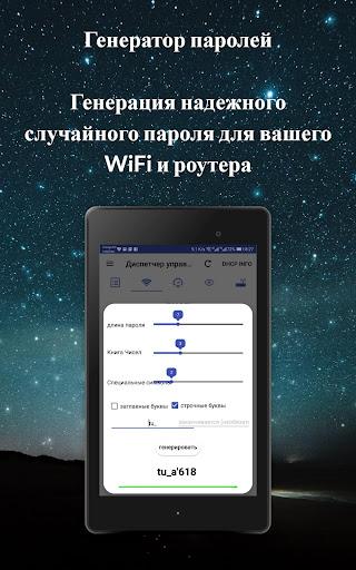маршрутизатора настройками администратора скриншот 11