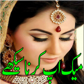 Makeup karna Sikhaya in Urdu icon