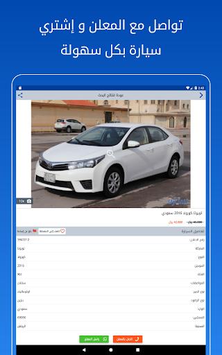 Syarah - Saudi Cars marketplace screenshot 8