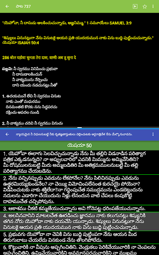 TeluguBible 23 تصوير الشاشة