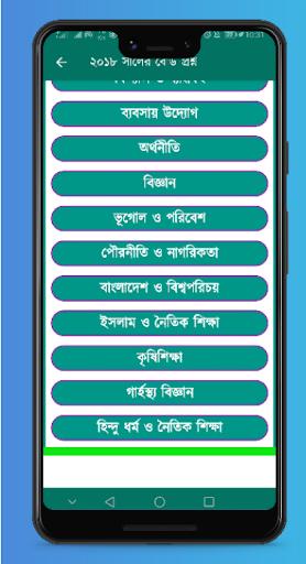 SSC All Board Question 2021 screenshot 2