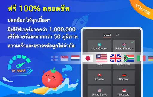 Free VPN Tomato   Hotspot VPN Proxy ฟรี เร็วที่สุด screenshot 6