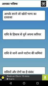 Aapka Bhavishya screenshot 4