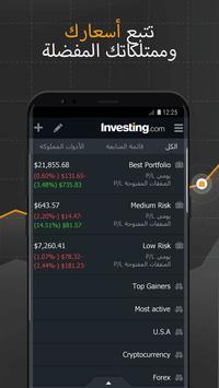 أسهم، عملات، سلع، أدوات: أخبار Investing.com 6 تصوير الشاشة