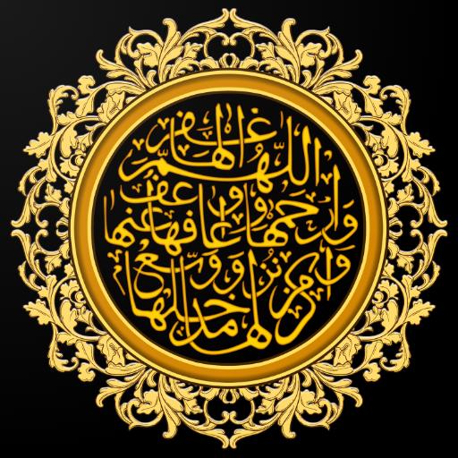 Al Quran - Surat Yasin icon
