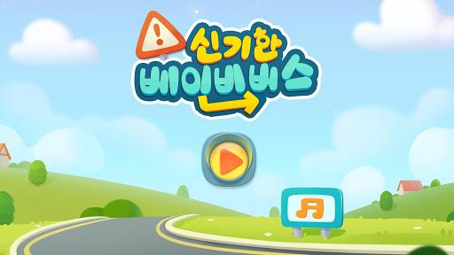 신기한 버스놀이 - 베이비버스 screenshot 6