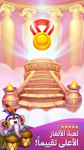 توي بلاست (Toy Blast) 7 تصوير الشاشة