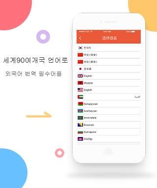 아이밍, 전 세계인과 대화하는 번역 메신저 screenshot 7