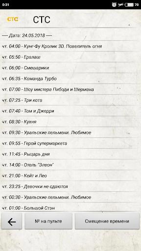 """Телепрограмма """"По ящику"""" скриншот 6"""