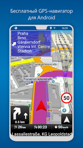 MapFactor Navigator - GPS Navigation Maps скриншот 1