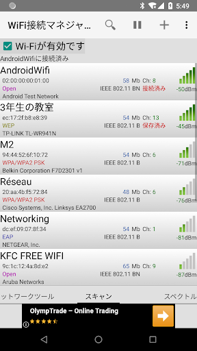 WiFi 接続マネージャー screenshot 1