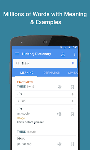 English Hindi Dictionary 2 تصوير الشاشة