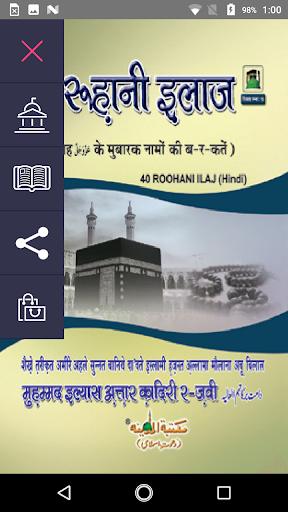 Rohani Ilag in Hindi 2 تصوير الشاشة