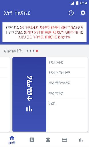 ethio Self Care screenshot 1